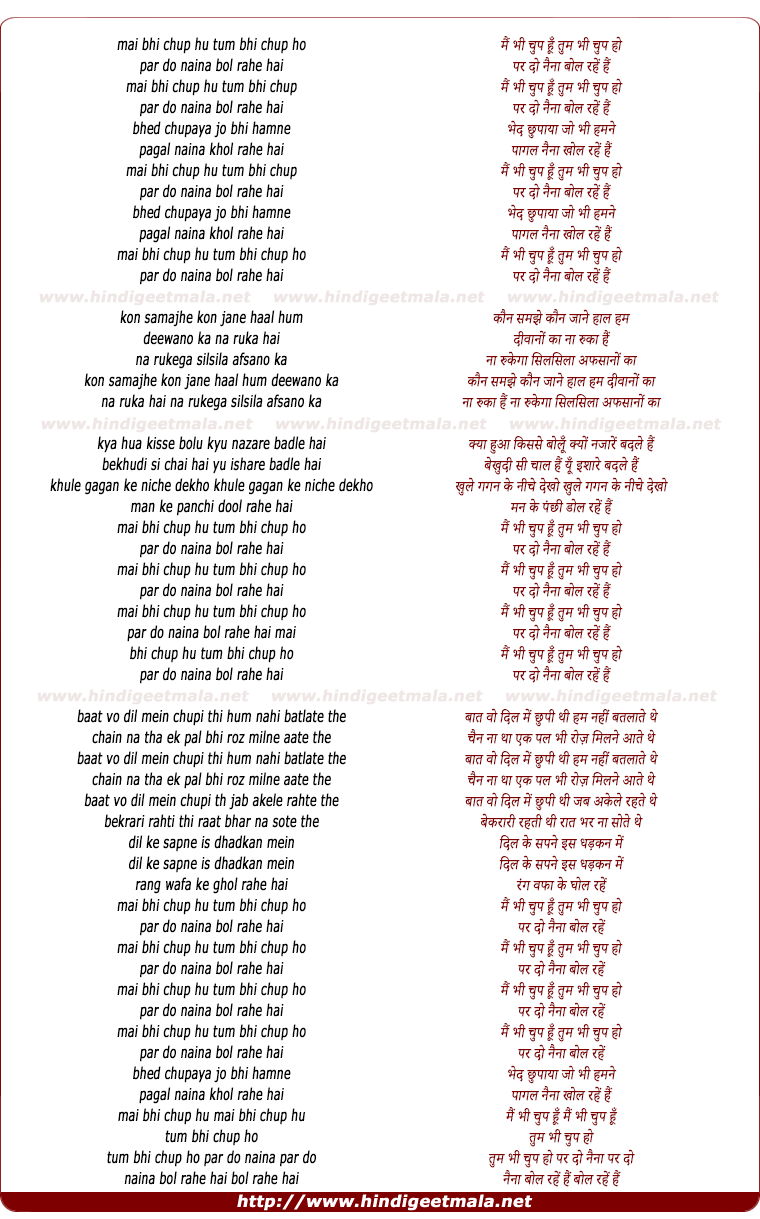 lyrics of song Mai Bhi Chup Hu Tum Bhi Chup Ho
