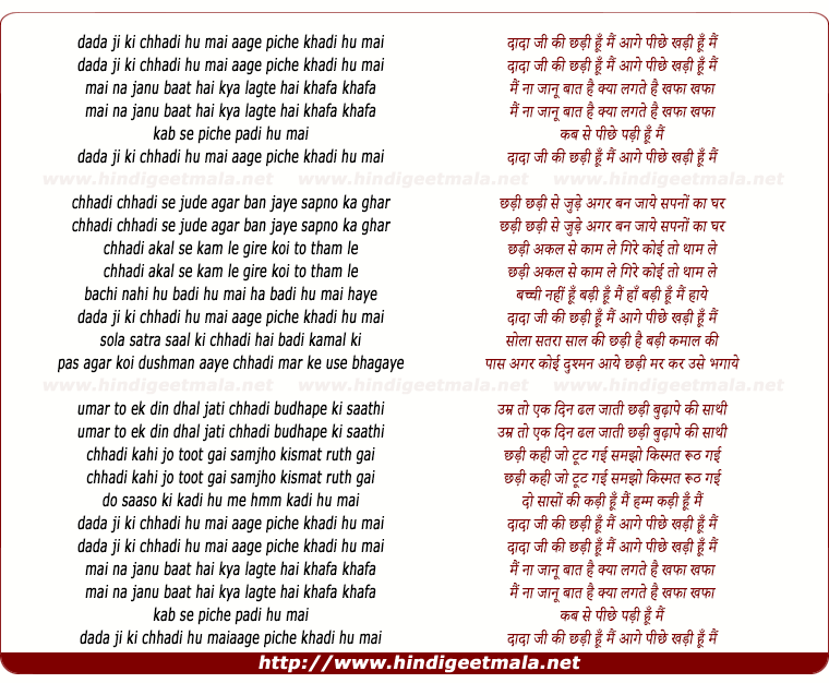lyrics of song Dada Ji Ki Chhadi Hu Main