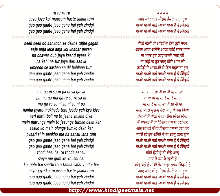 lyrics of song Thodi Hasi Hai To Thodi Aasu
