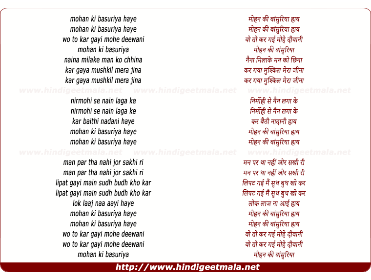 lyrics of song Mohan Ki Bansuriya (Version 1)