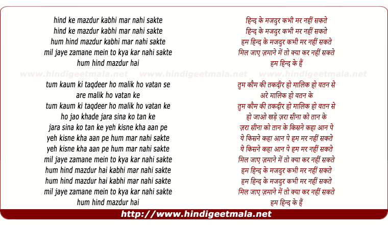 lyrics of song Hind Ke Mazdur Kabhi Mar Nahi Sakte