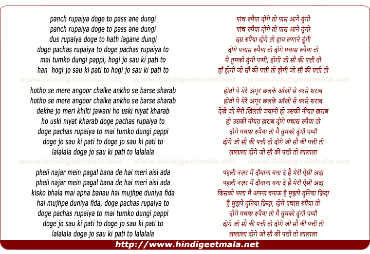 lyrics of song Panch Rupaiya Doge To