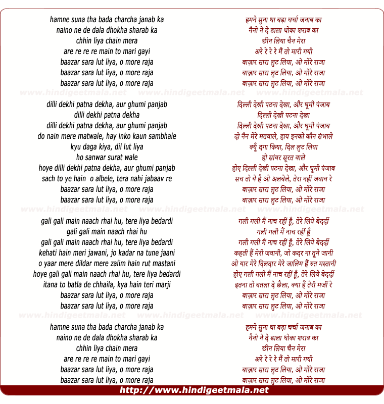 lyrics of song Baazar Sara Lut Liya
