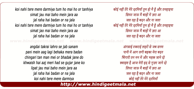 lyrics of song Koi Nahi Tere Mere Darmiya
