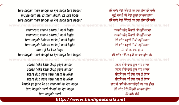 lyrics of song Tere Bagair Meri Jindagi Ka Kya Hoga