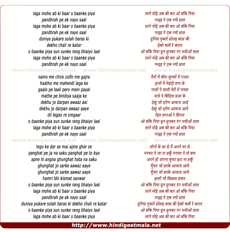 lyrics of song Laga Mohe Ab Ki Baar