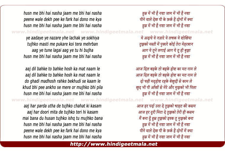 lyrics of song Husn Me Bhi Hai Nasha Jham Me Bhi Hai Nasha