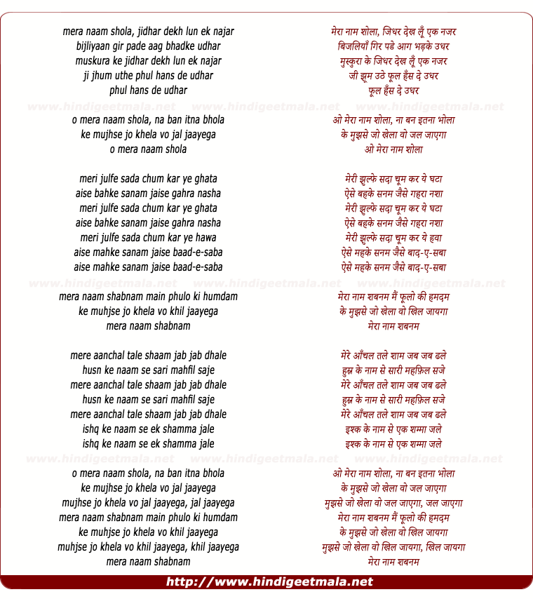 lyrics of song Mera Naam Shola