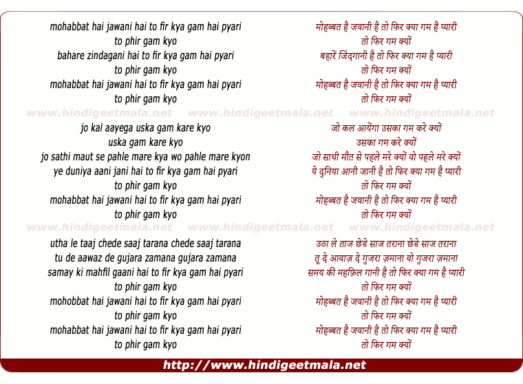 lyrics of song Mohabbat Hai Jawani Hai To Phir Kya Gham Hai