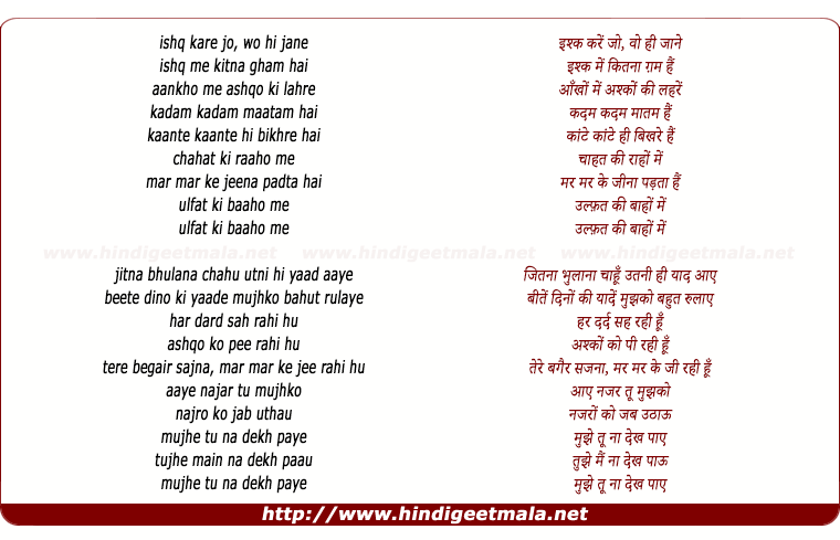 lyrics of song Jee Chahata Hai Tera (Sad)
