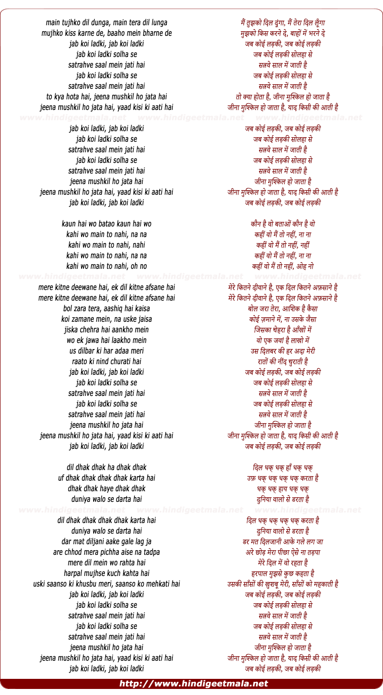 lyrics of song Jab Koi Ladki Solha Saal