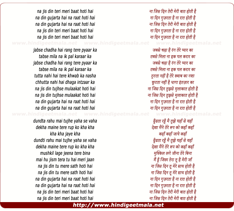 lyrics of song Na Jis Din Teri Meri Baat Hoti Hai