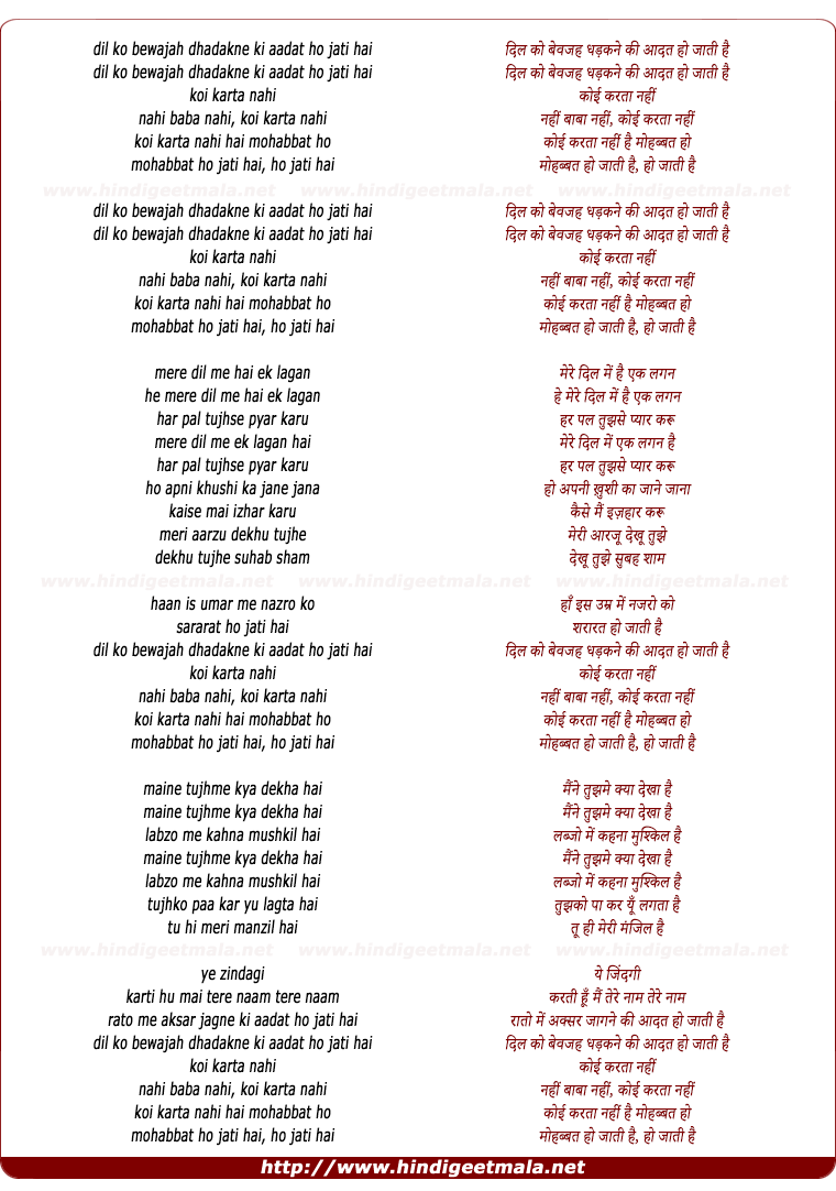 lyrics of song Dil Ko Bewaja Dharakne Ki Aadat Ho Jati