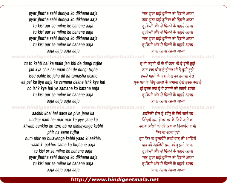 lyrics of song Tu Kisi Aur Se Milne Ke Bahane Aaja