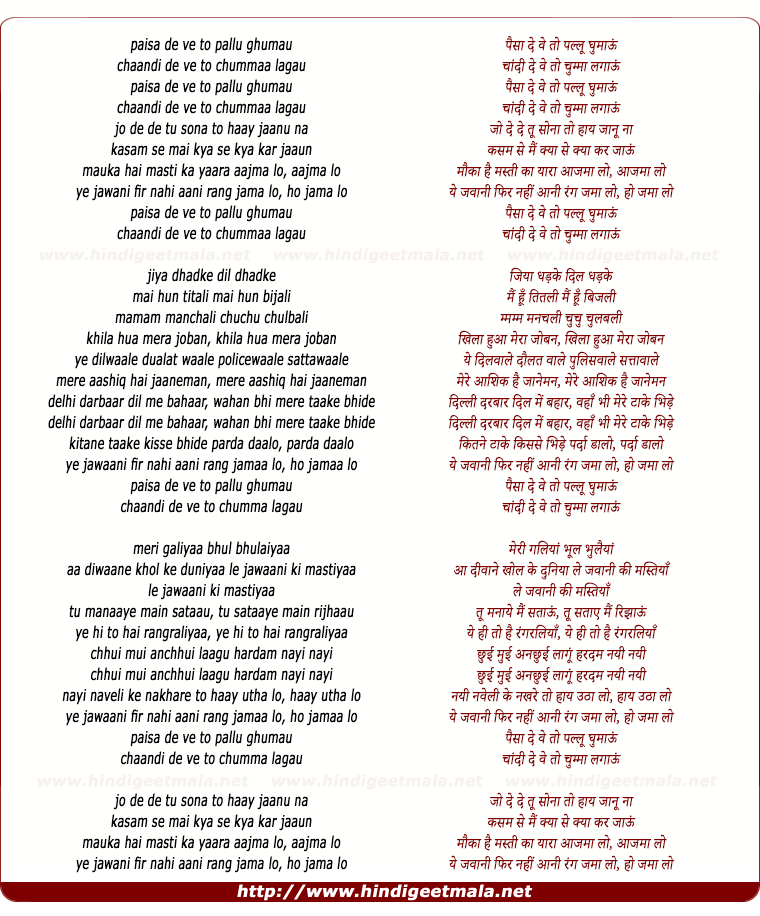 lyrics of song Paise Deve To Pallu Ghumau