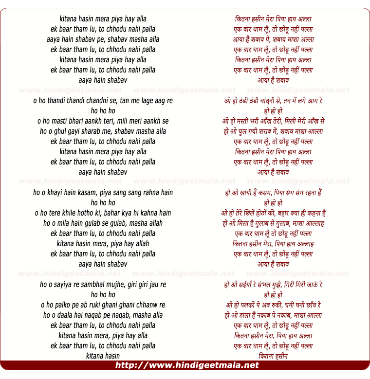 lyrics of song Kitna Hasin Mera Piya