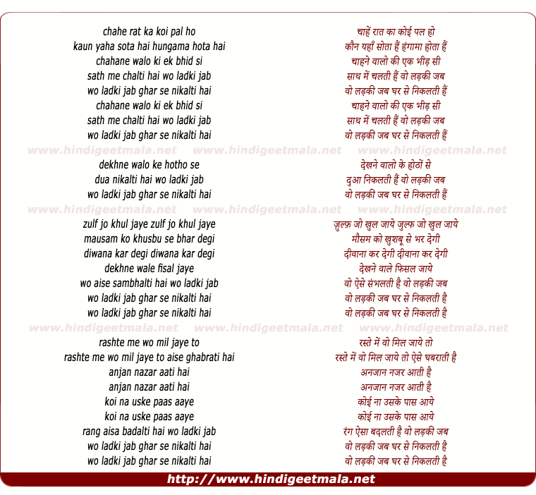 lyrics of song Wo Ladki Jab Ghar Se Nikalti Hai
