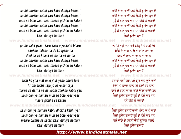 lyrics of song Kabhi Dhokha Kabhi Yaari