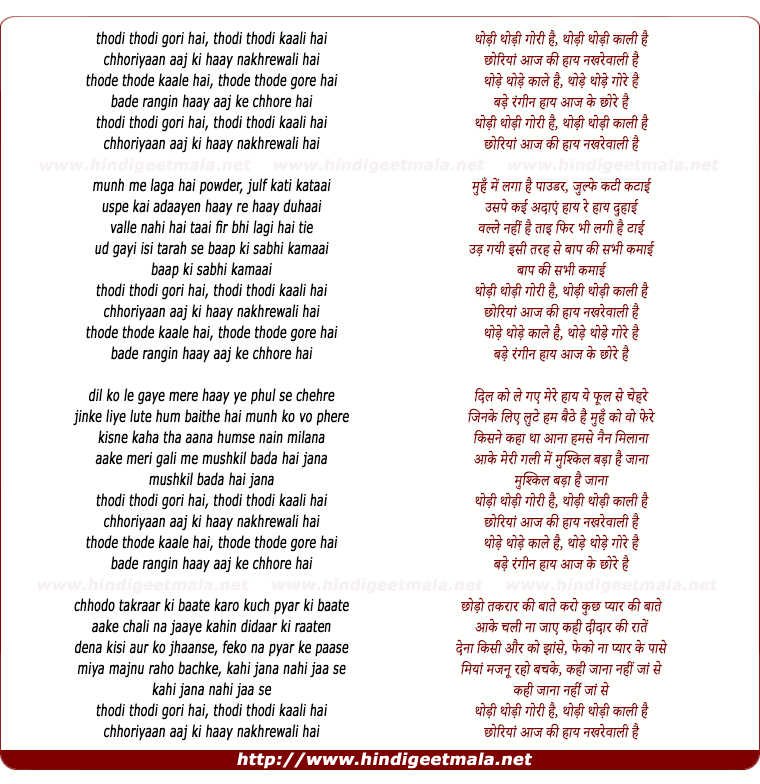 lyrics of song Thodi Thodi Gori Hai