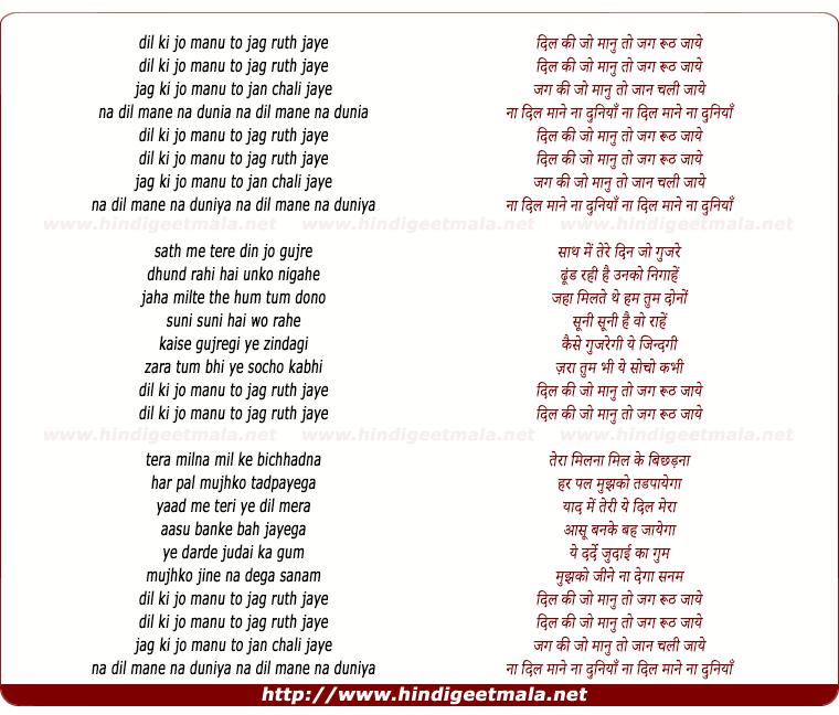 Pal Pal Yaad Teri Hindi Mp3 Song Download: दिल की जो मानु तो जग रूठ