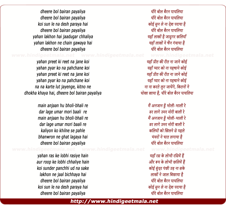 lyrics of song Dheere Bol Bairan Payaliya