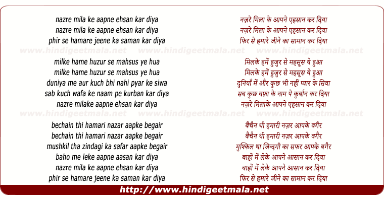 lyrics of song Nazre Mila Ke Aapne Ahsan Kar Diye