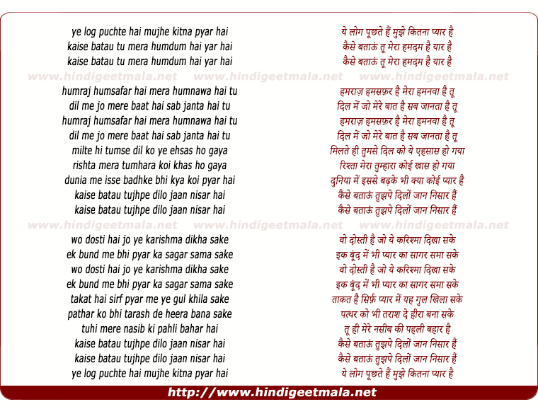 lyrics of song Ye Log Puchhte Hai Mujhe Kitna Pyar Hai