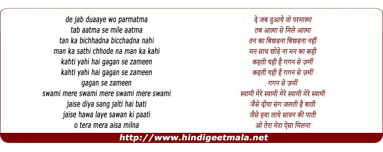 lyrics of song De Jab Duaaye (The Loss)