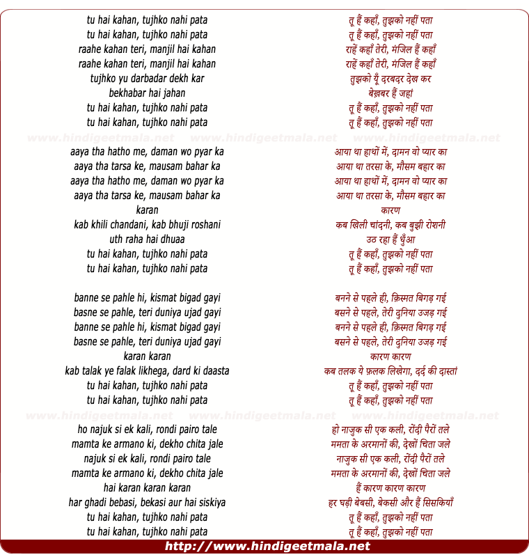 lyrics of song Tu Hai Kaha (Male)