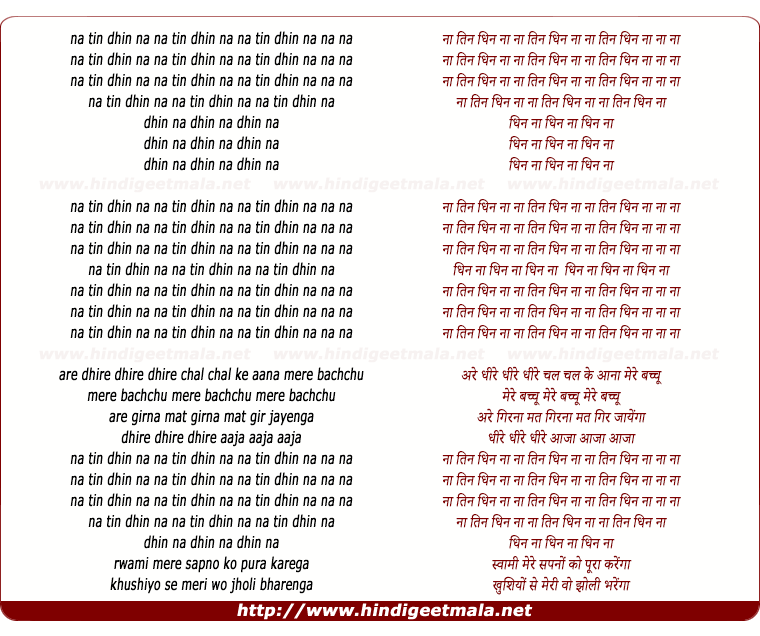 lyrics of song Naa Tin Dhinna (Child Of Joy)