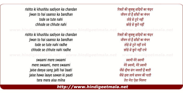 lyrics of song Radhe (Missing)