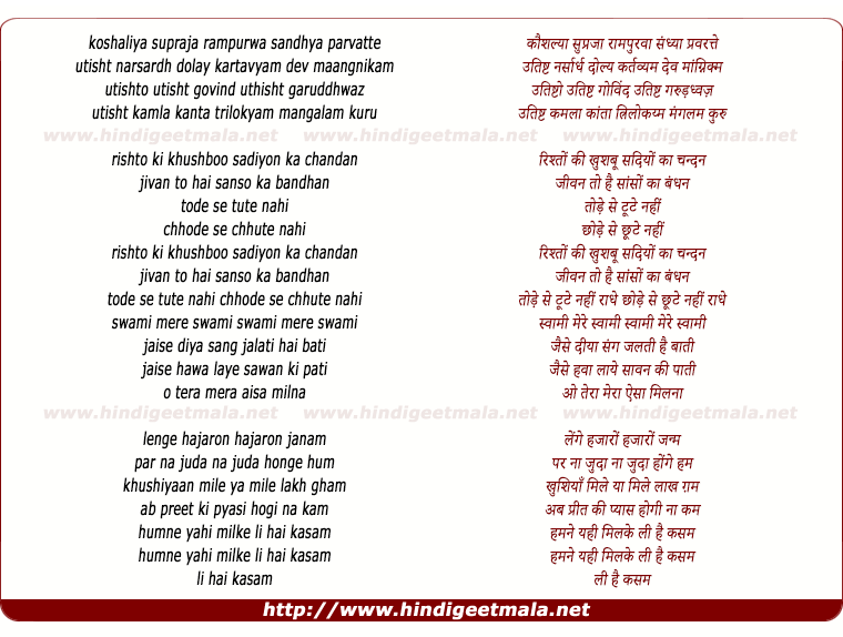 lyrics of song Swami (Swami)