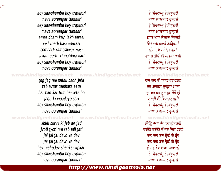lyrics of song He Shivshambho He Tripurari