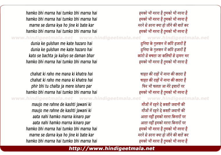 lyrics of song Humko Bhi Mana Hai