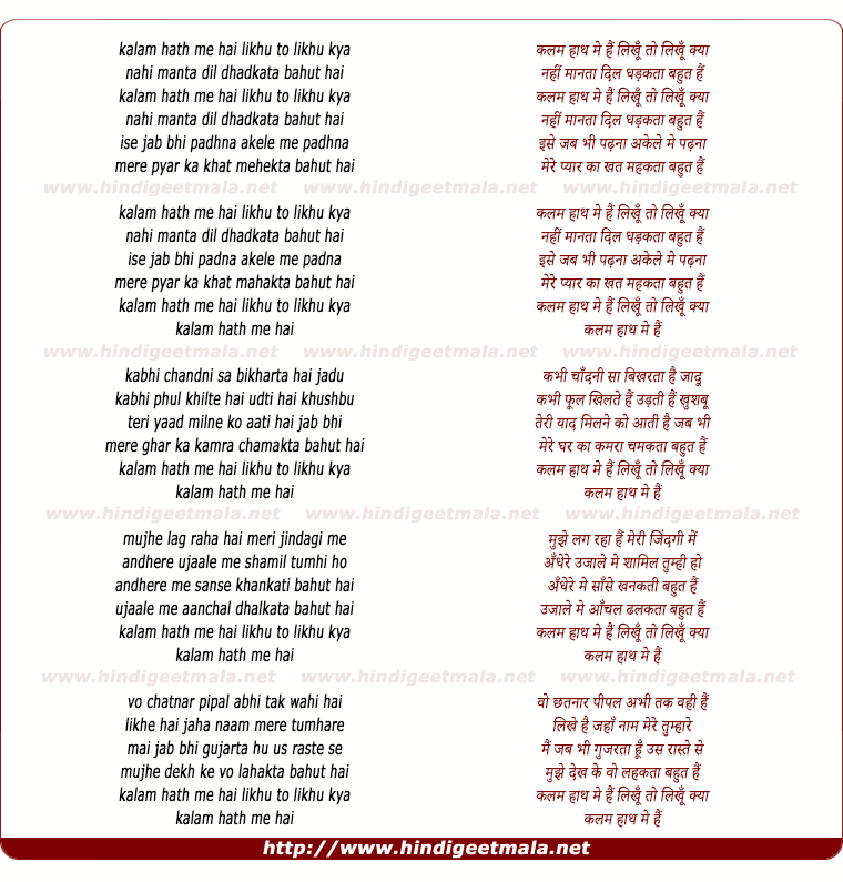 lyrics of song Kalam Hath Me Hai Likhu To Likhu Kya