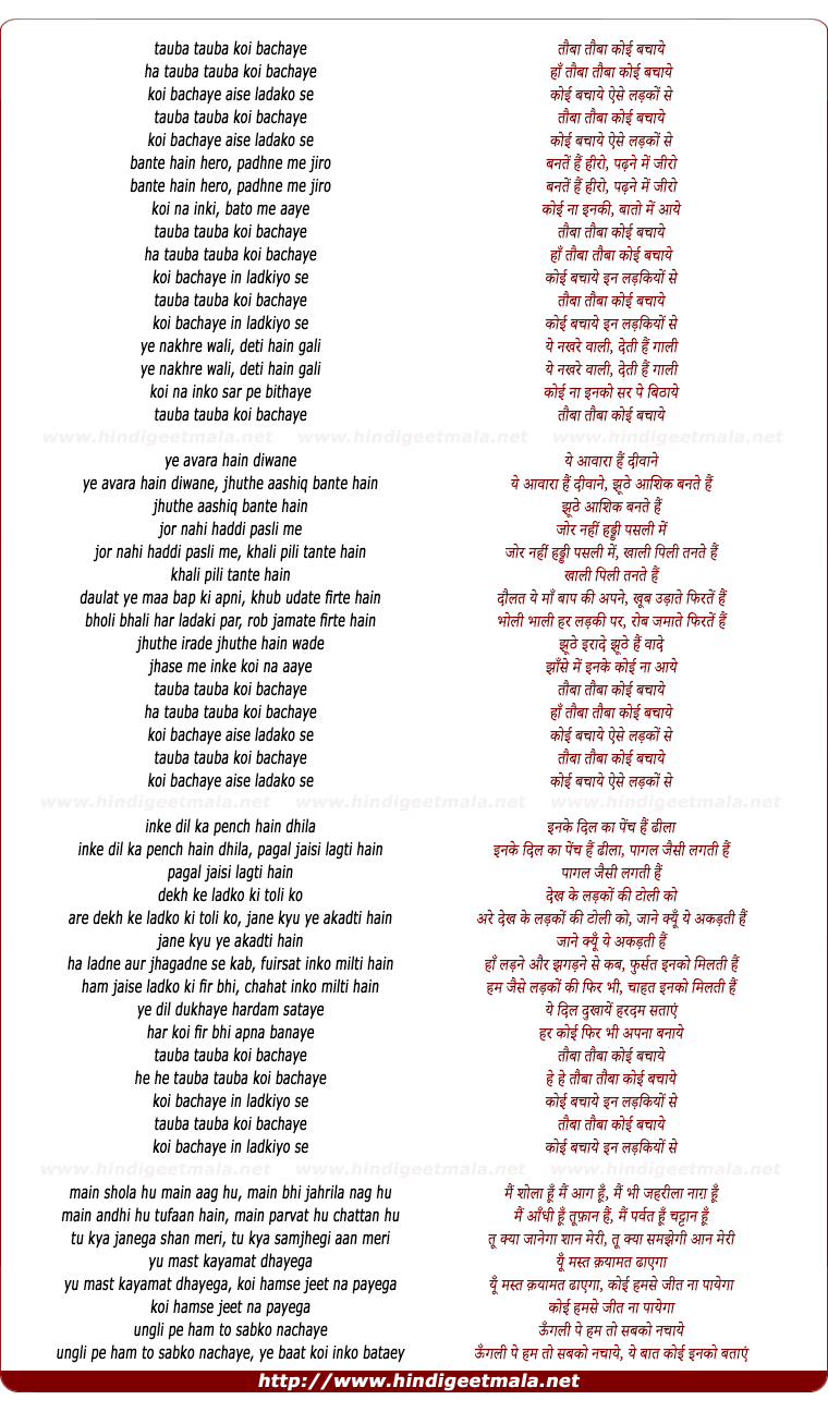 lyrics of song Tauba Tauba