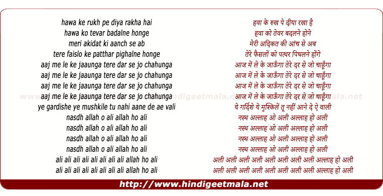 lyrics of song Alee Alee