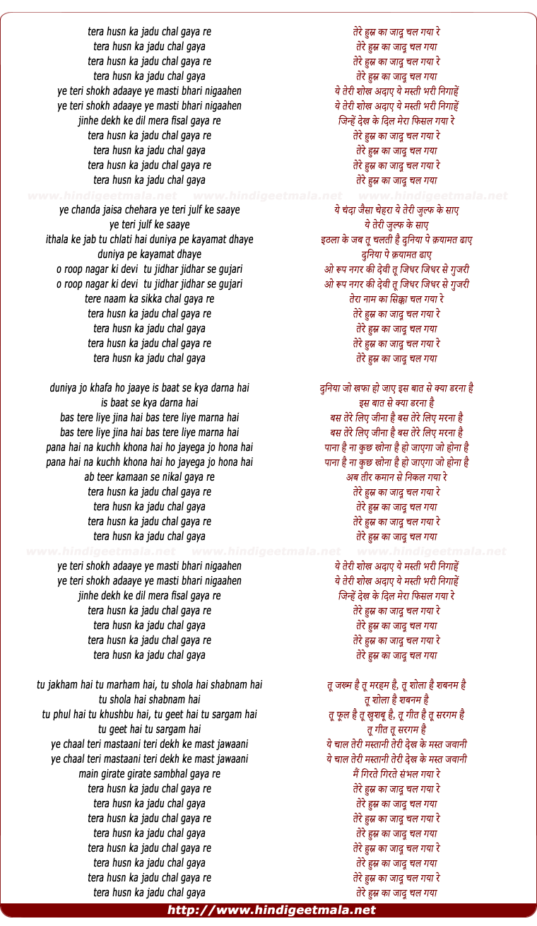 lyrics of song Tere Husn Ka Jadu