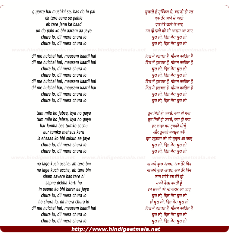 lyrics of song Chura Lo (Part - L)