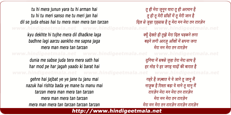 lyrics of song Dil Se Juda Ahsas Hai Tu