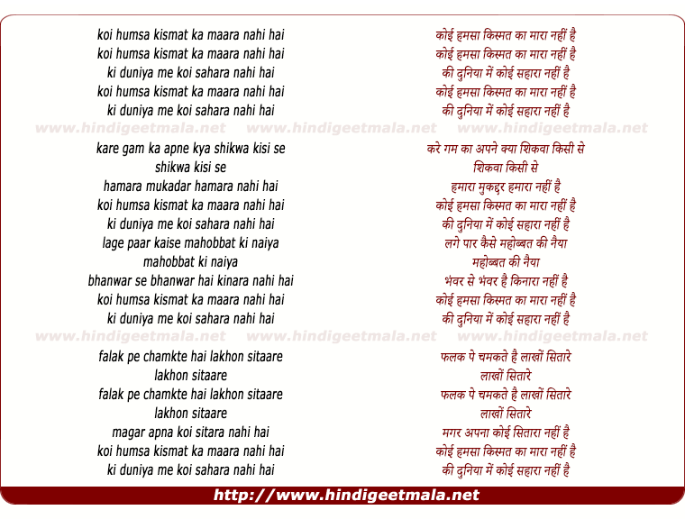 lyrics of song Koi Humsa Kismat Ka Maara Nahi Hai