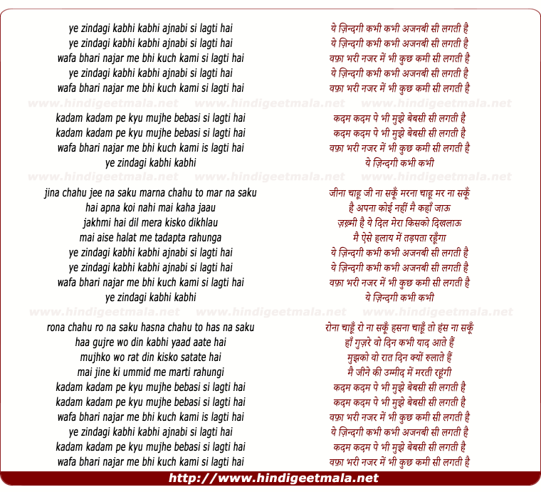 lyrics of song Ye Zindagi Kabhi Kabhi Ajnabi Si