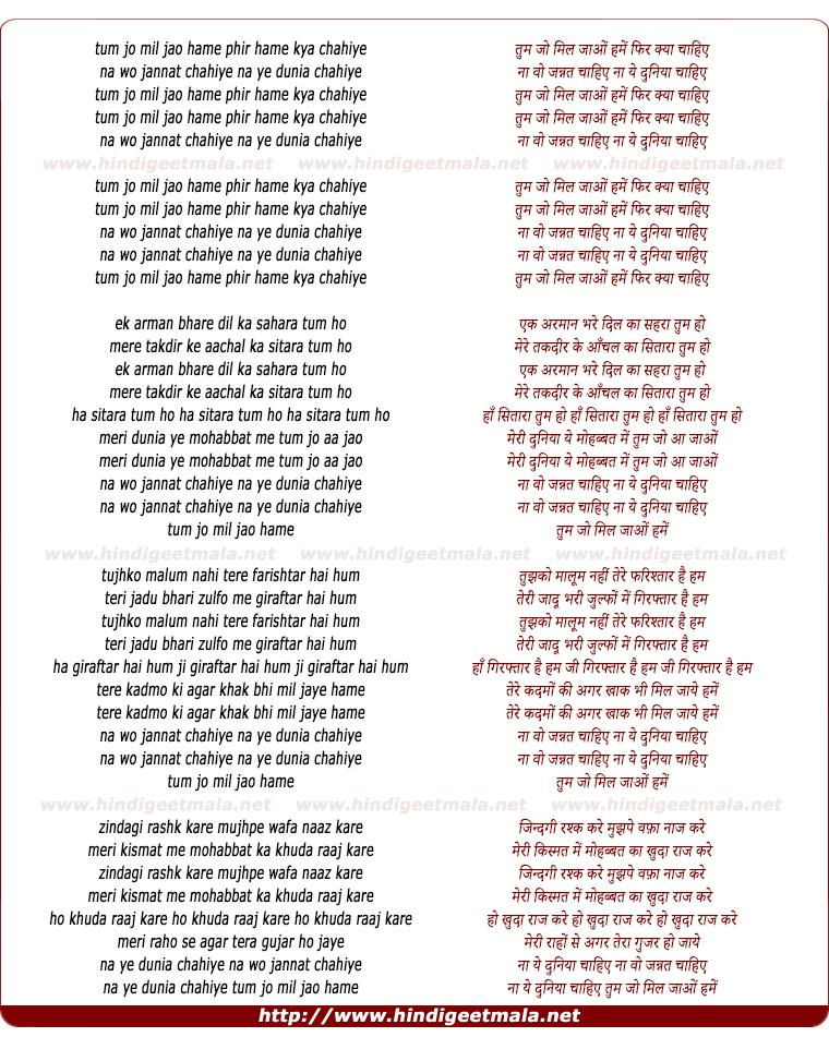 lyrics of song Tum Jo Mil Jao Phir Hame