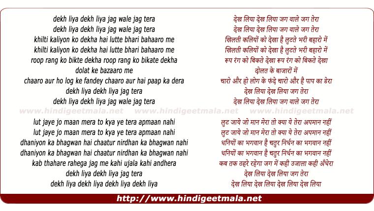 lyrics of song Dekh Liya Jag Wale Jag Tera
