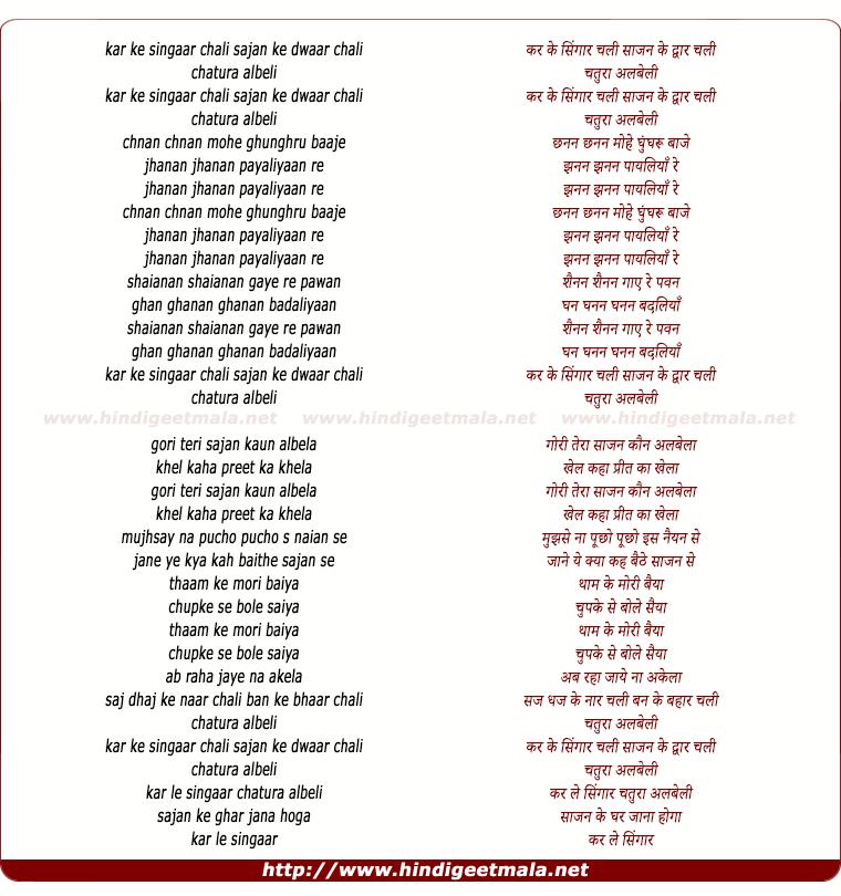 lyrics of song Kar Ke Singaar Chali