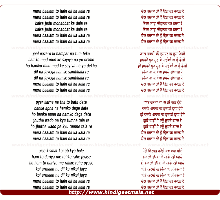 lyrics of song Mera Balam To Hai Dil Ka Kala