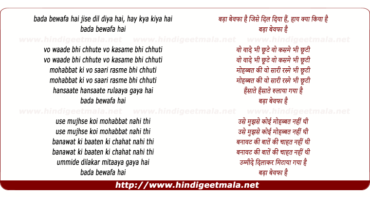 lyrics of song Bada Bewafa Hai Jise Dil