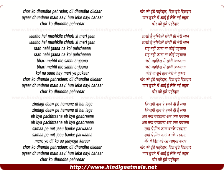 lyrics of song Chor Ko Dhundhe Pehredar