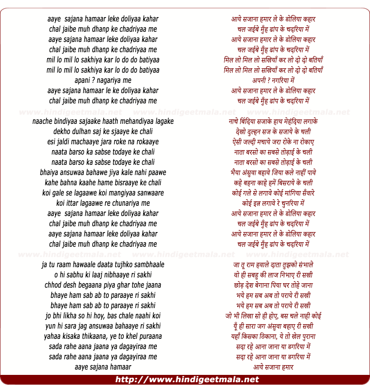 lyrics of song Aaye Sajna Humar Le Ke Doliya Kahar