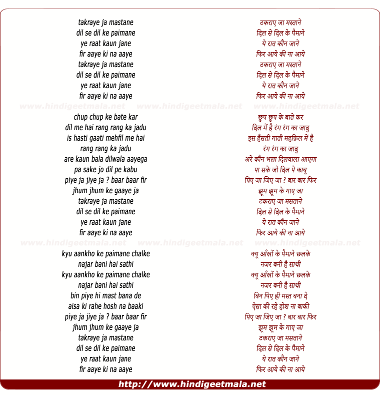 lyrics of song Takraye Ja Mastane